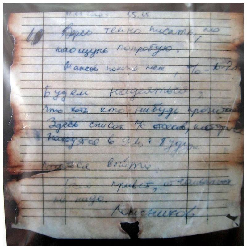 APL-Kursk-pismo-e1447234796940