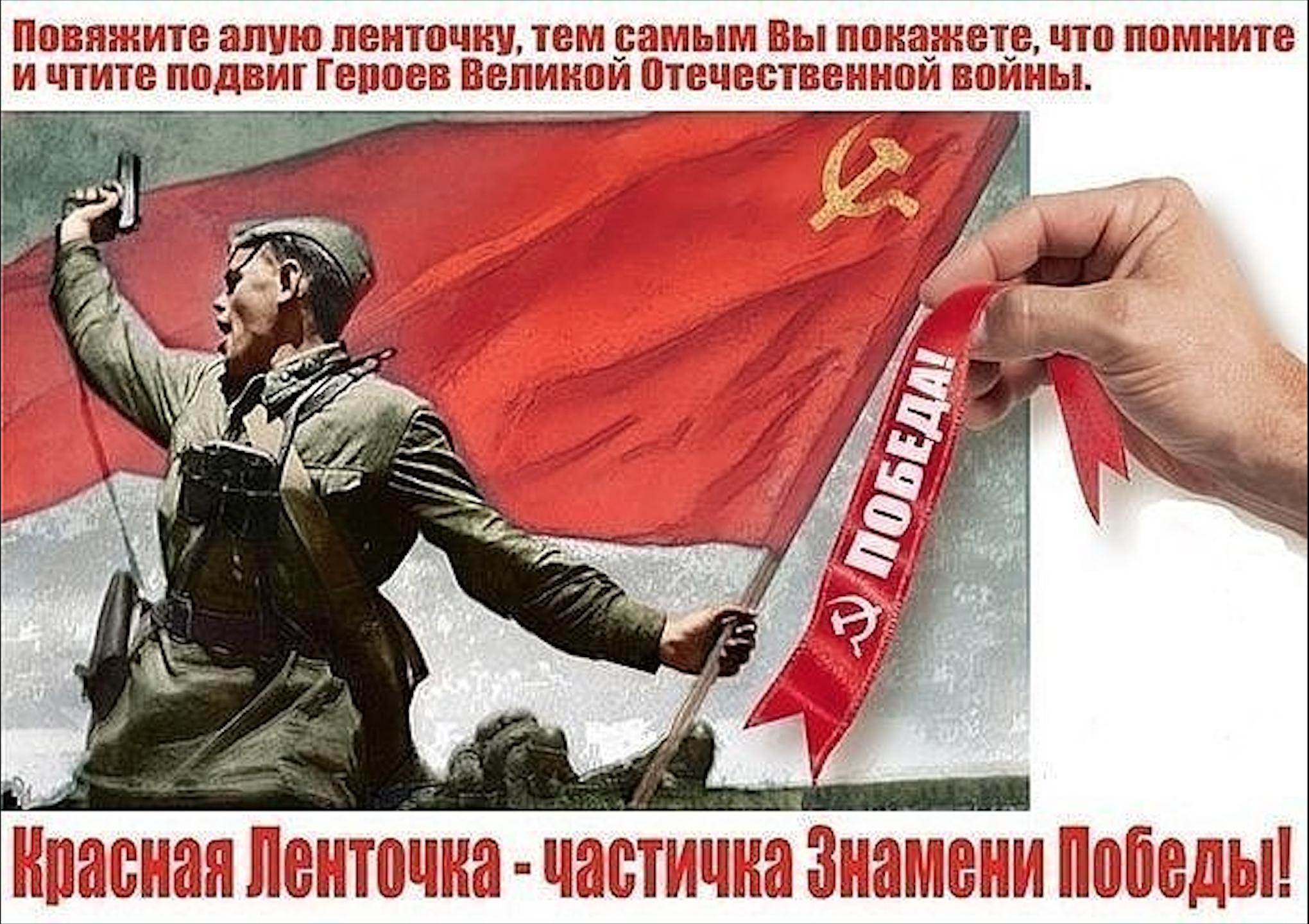 Алая лента - частица знамени Победы