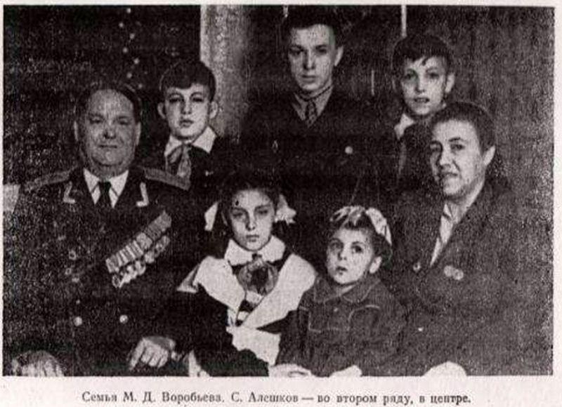 Алешков в семье