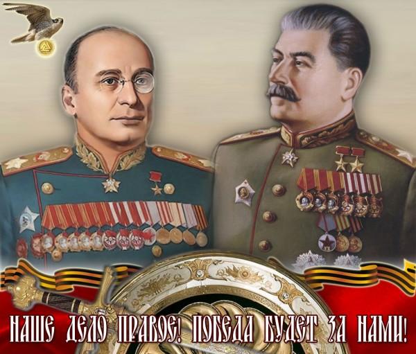 Берия и Сталин плакат