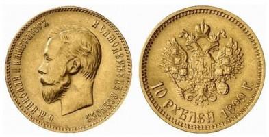 Деньги николай-2 золотые