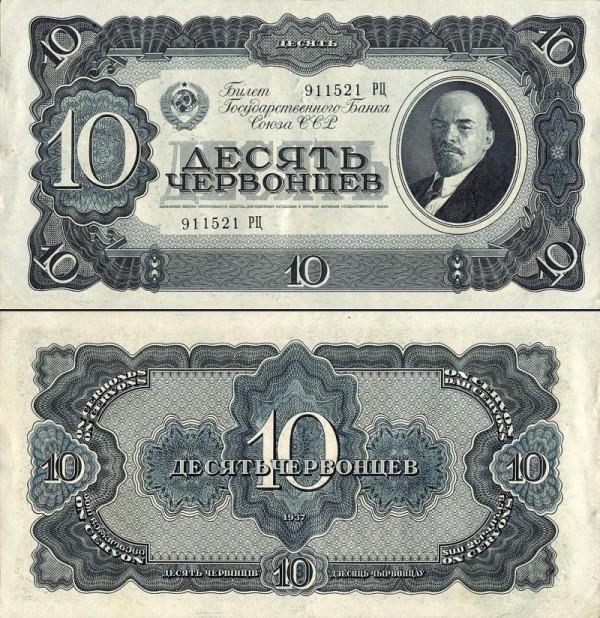 Десять червонцев - деньги ссср - рублей