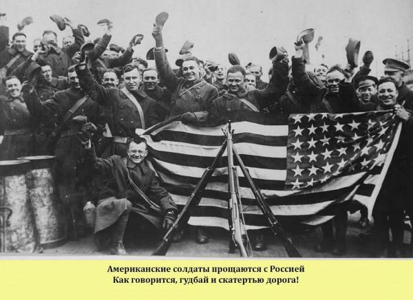 Интервенция АНТАНТы против РСФСР