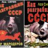 Книга: КАК РАЗГРАБИЛИ СССР. ПИР МАРОДЁРОВ.