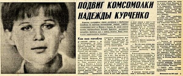 Надежда Курченко газета