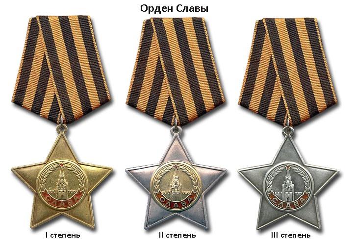 Ордена славы