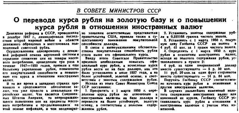 Реформа денег 1947