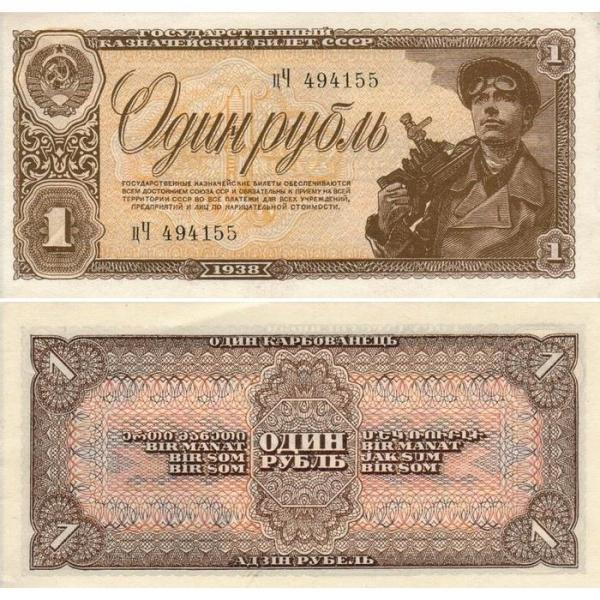 Рубль 1937 ссср