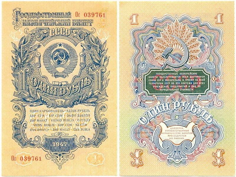 Рубль СССР 1947-1