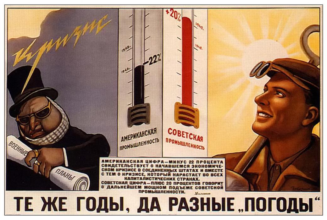 СССР - общество без кризисов