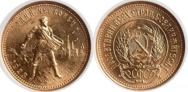 Советский золотой червонец 1923 - деньги СССР