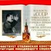 5 ДЕКАБРЯ 1936 ГОДА, БЫЛА ПРИНЯТА СТАЛИНСКАЯ КОНСТИТУЦИЯ НАРОДОВЛАСТИЯ И РАЗВИТИЯ!