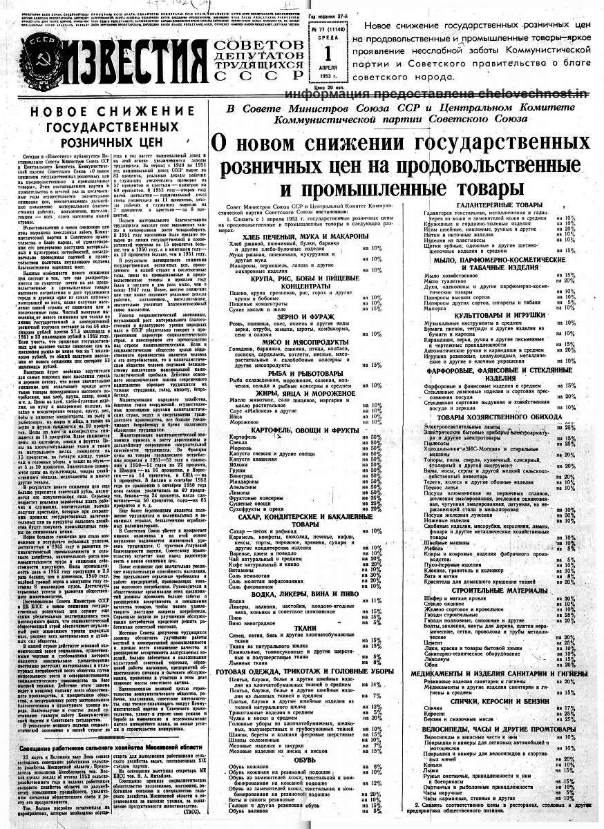 Сталинское снижение цен - газета Известие