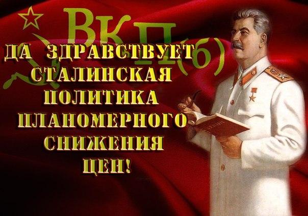 Сталинское снижение цен - плакат