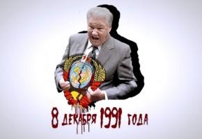 Убийство СССР