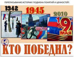 Власовский триколор - флаг предательства и измены Родине