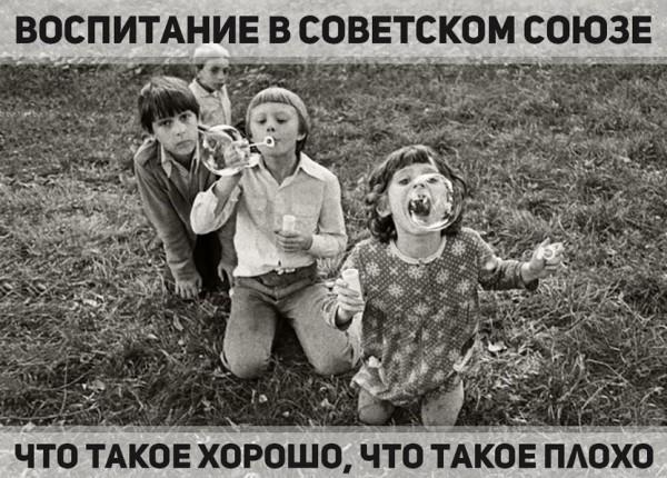 Воспитание в СССР