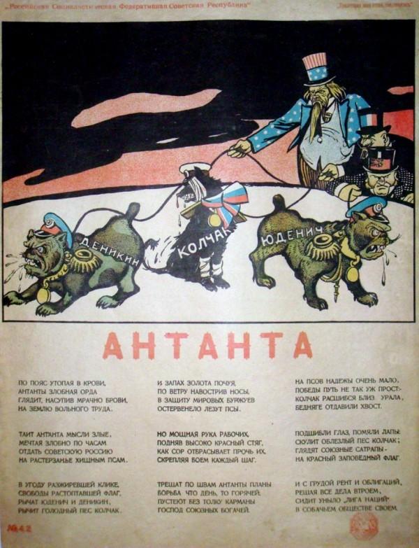 антанта плакат