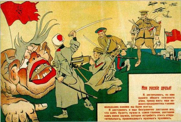 белый террор плакат