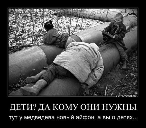 беспрезорники в рф медведев height=526