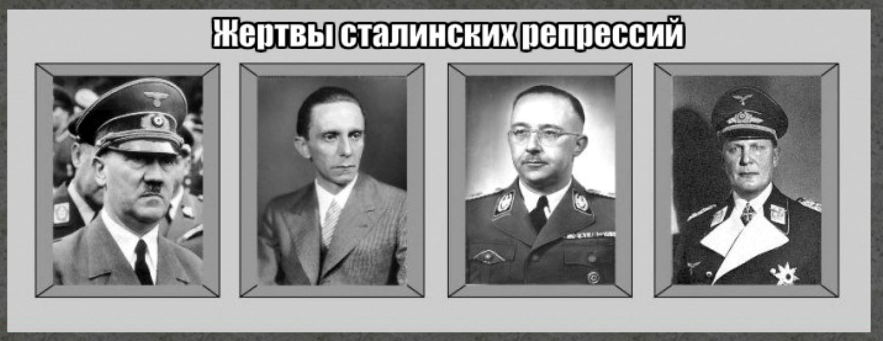 gitlerovtsy-zhertvy-repressii
