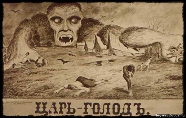 голод 1892