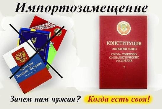 импортозамещение конституции
