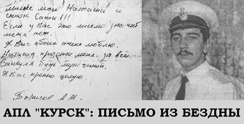 письмо из АПЛ Курск