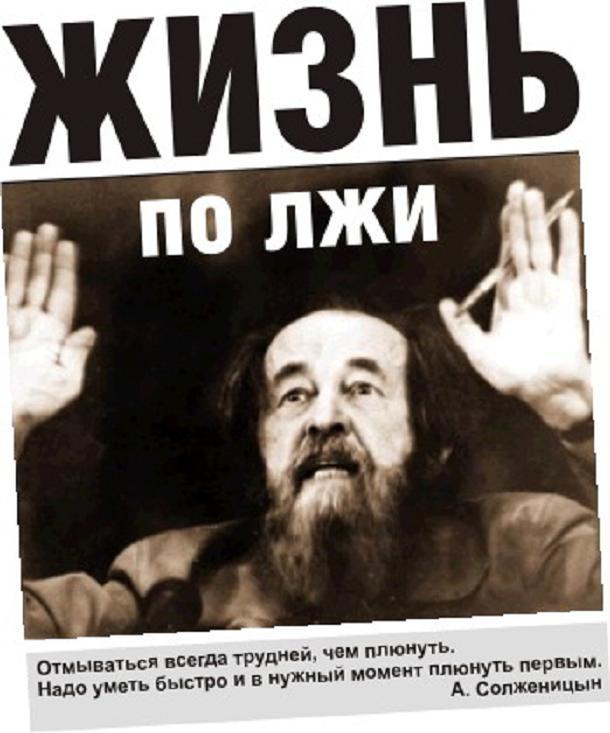 плевок соЛЖЕницина на Советский народ