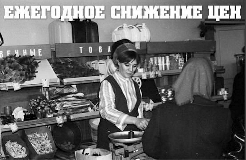 snizhenie-tsen-pri-staline-png