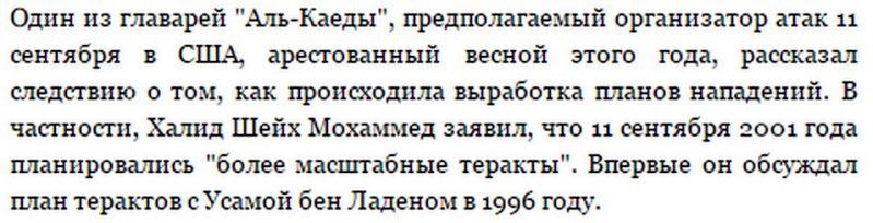 терракт 11.09.2011-13