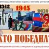 Правда о российском флаге - триколоре.