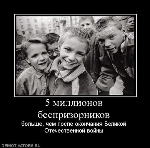 в россии более 5 миллионов беспрезорников height=594