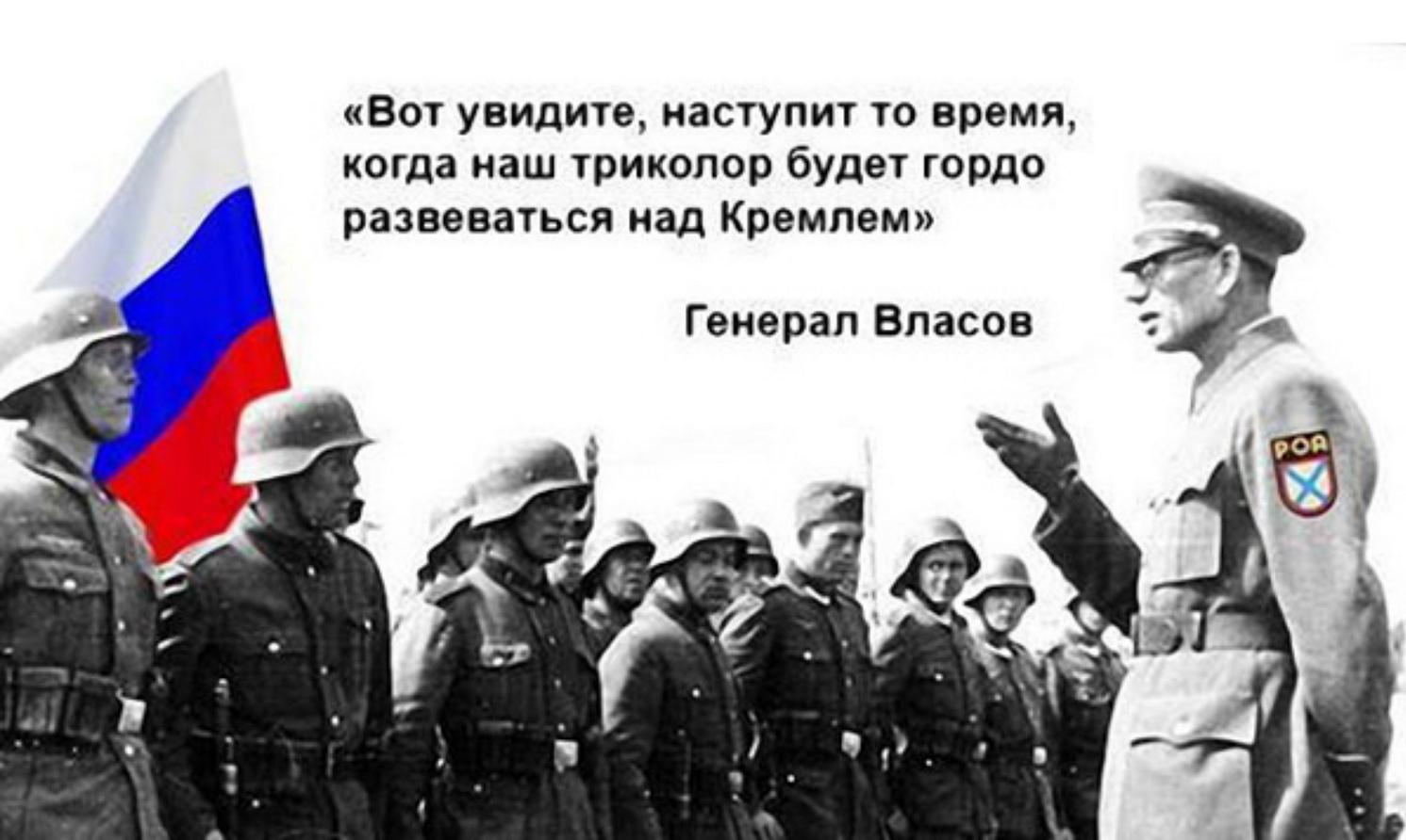 власовский флаг предательства и измены Родине - триколор