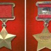 Высшие знаки отличия СССР - Медаль «Золотая Звезда». Сколько героев было в СССР в годы Великой Отечественной войны