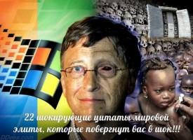 22 шокирующие цитаты представителей посвященных о регулировании человеческой рождаемости на планете Земля - гейтс