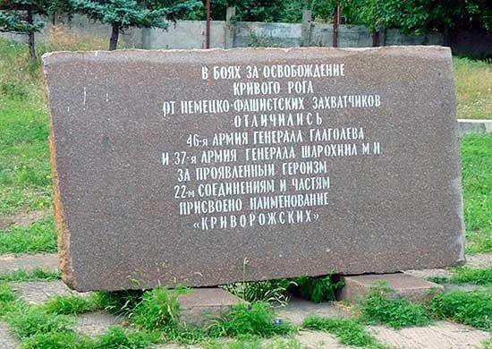 Аллея воинских частей, освобождавших город Кривой Рог