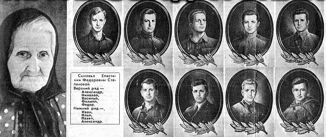 Епистини́я Фёдоровна Степа́нова (1874—1969) — русская женщина, девять сыновей которой погибли на войне, кавалер орденов «Мать-героиня» и Отечественной войны I степени.