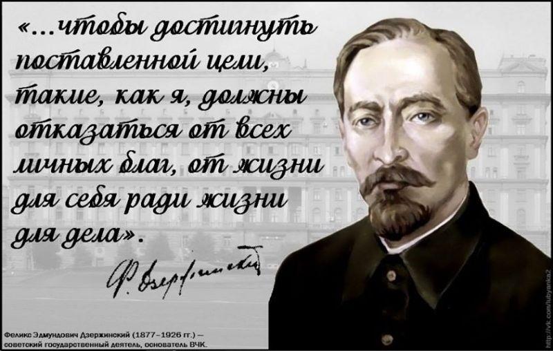 Феликс Дзержинский принцип