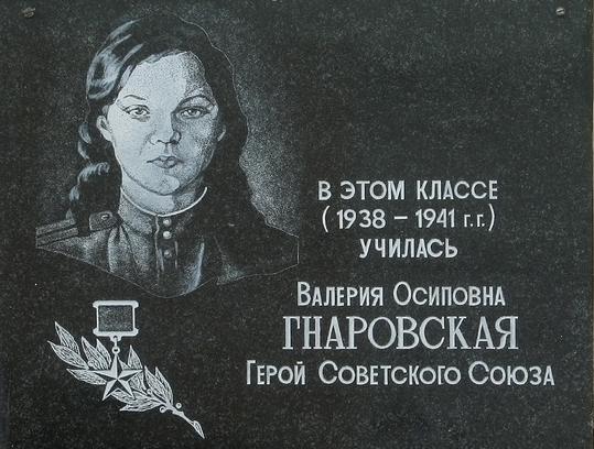 Гнаровская Евдокия Михайловна1