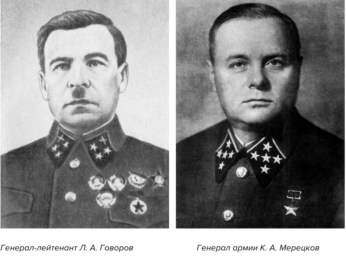 Мерецков Говоров