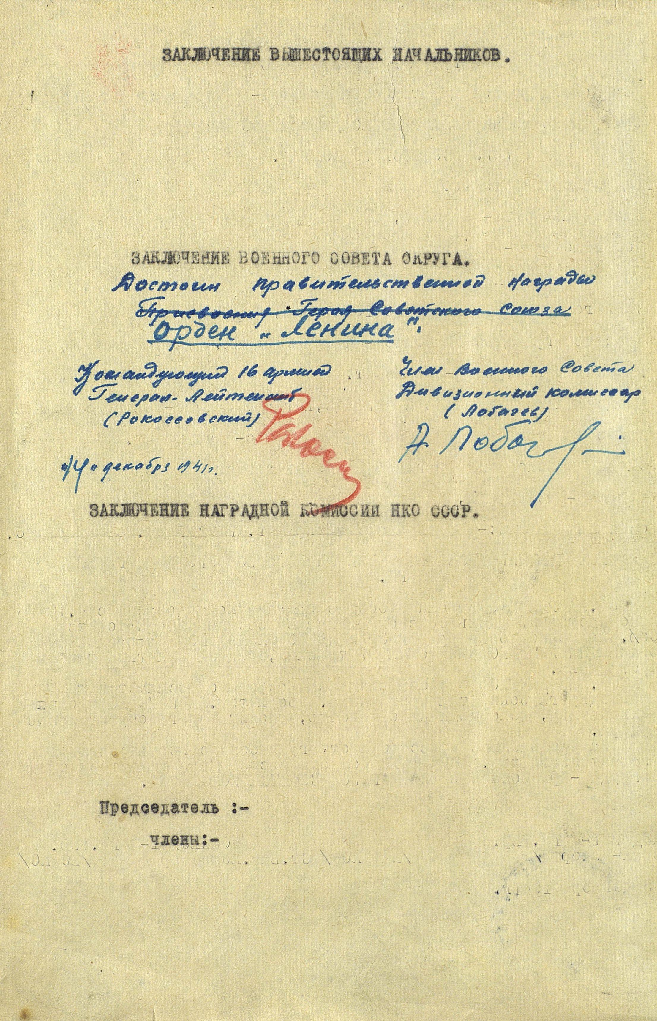 Наградной лист Лавриненко-1