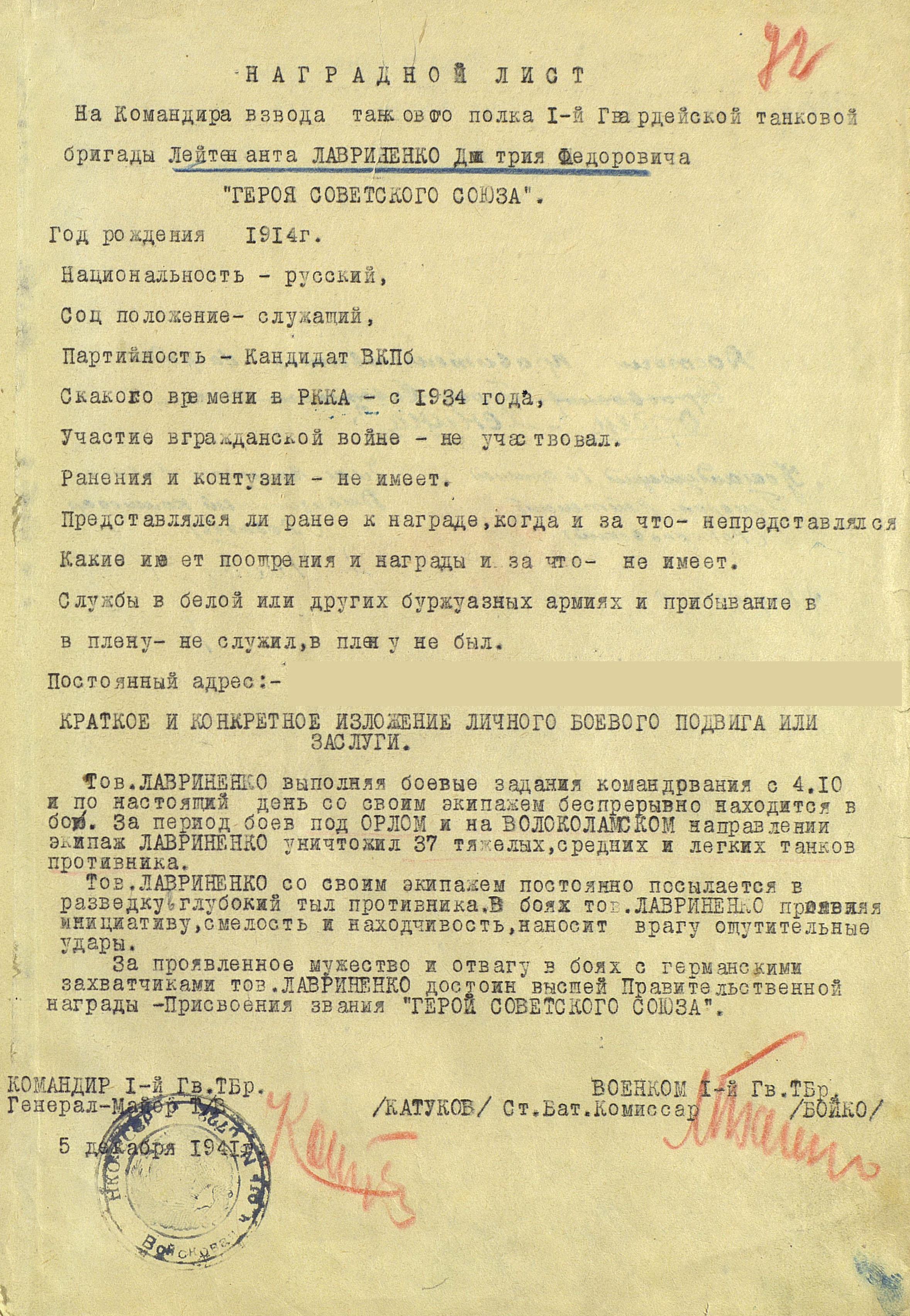 Наградной лист Лавриненко