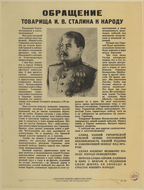 Обращение Сталина к народу ко Дню Победы