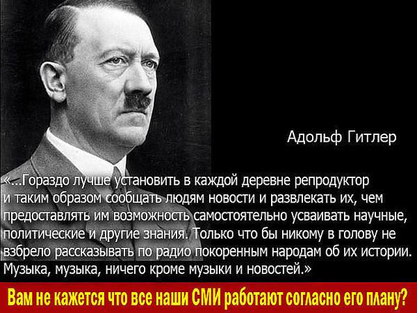 СМИ работают по завету Гитлера