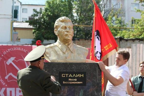 Сталин - Сталинский центр в Пензе