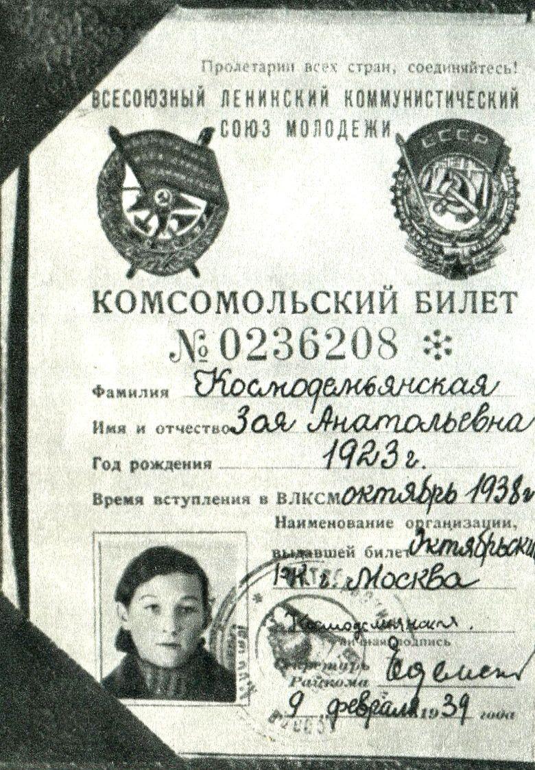 Зоя Космодемьянская комс бил