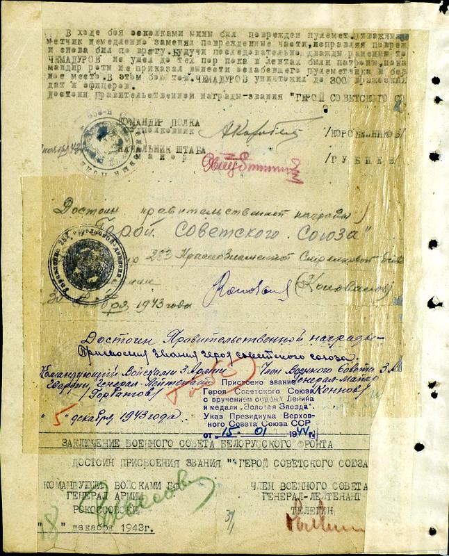 чемодуров вячеслав иванович - нл1