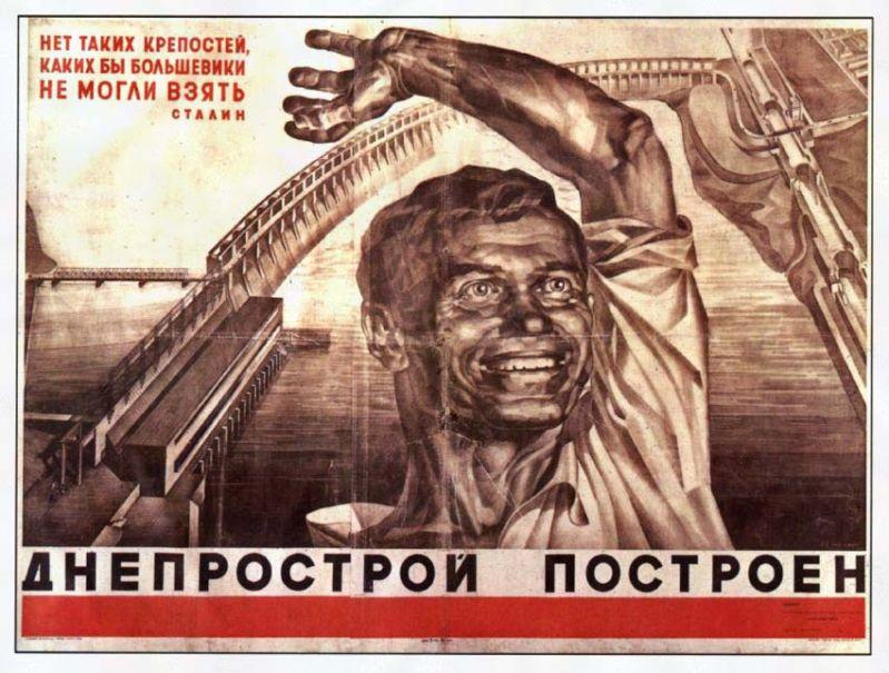 днепрострой плакат