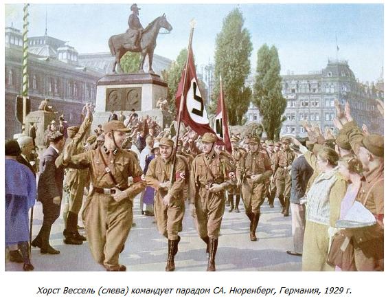 геббельс парад